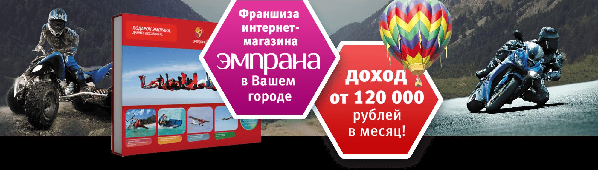 97e0d69a987de Эксклюзивной работы в Вашем регионе под брендом ведущего производителя  подарков-впечатлений и сертификатов в России - компании ЭМПРАНА.