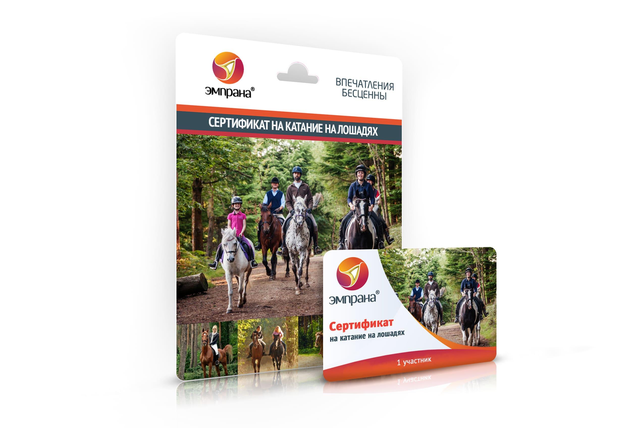 Сертификат на катание на лошадях