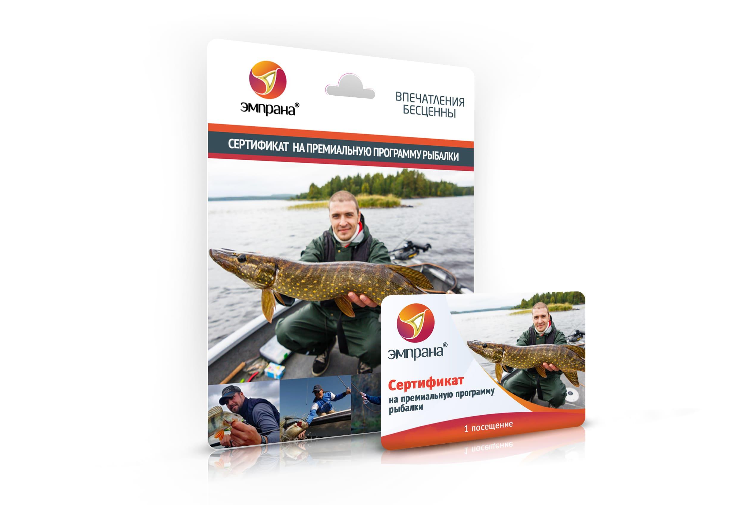 Сертификат на премиальную программу рыбалки