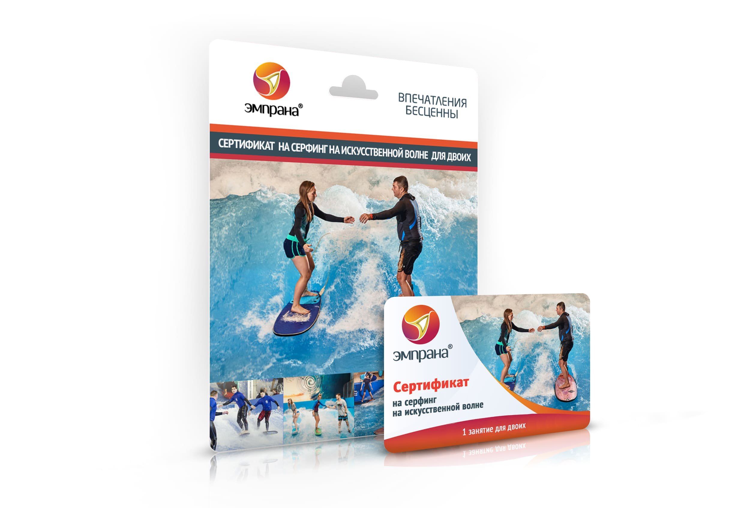 Серфинг на искусственной волне для двоих
