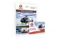 Сертификат на полет на вертолете