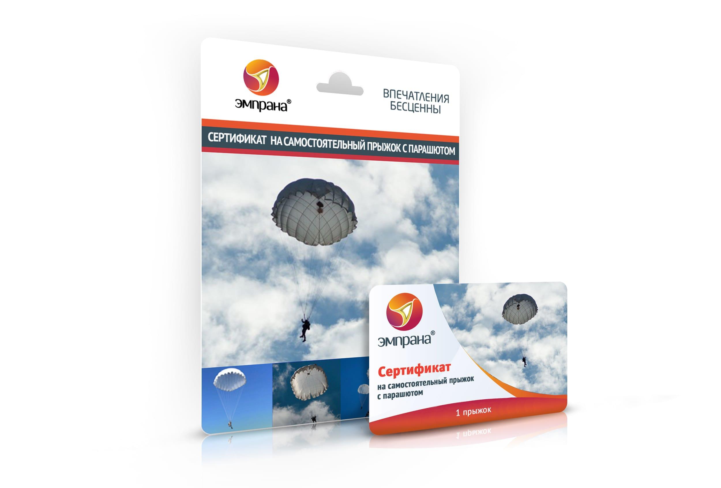 Сертификат на самостоятельный прыжок с парашютом