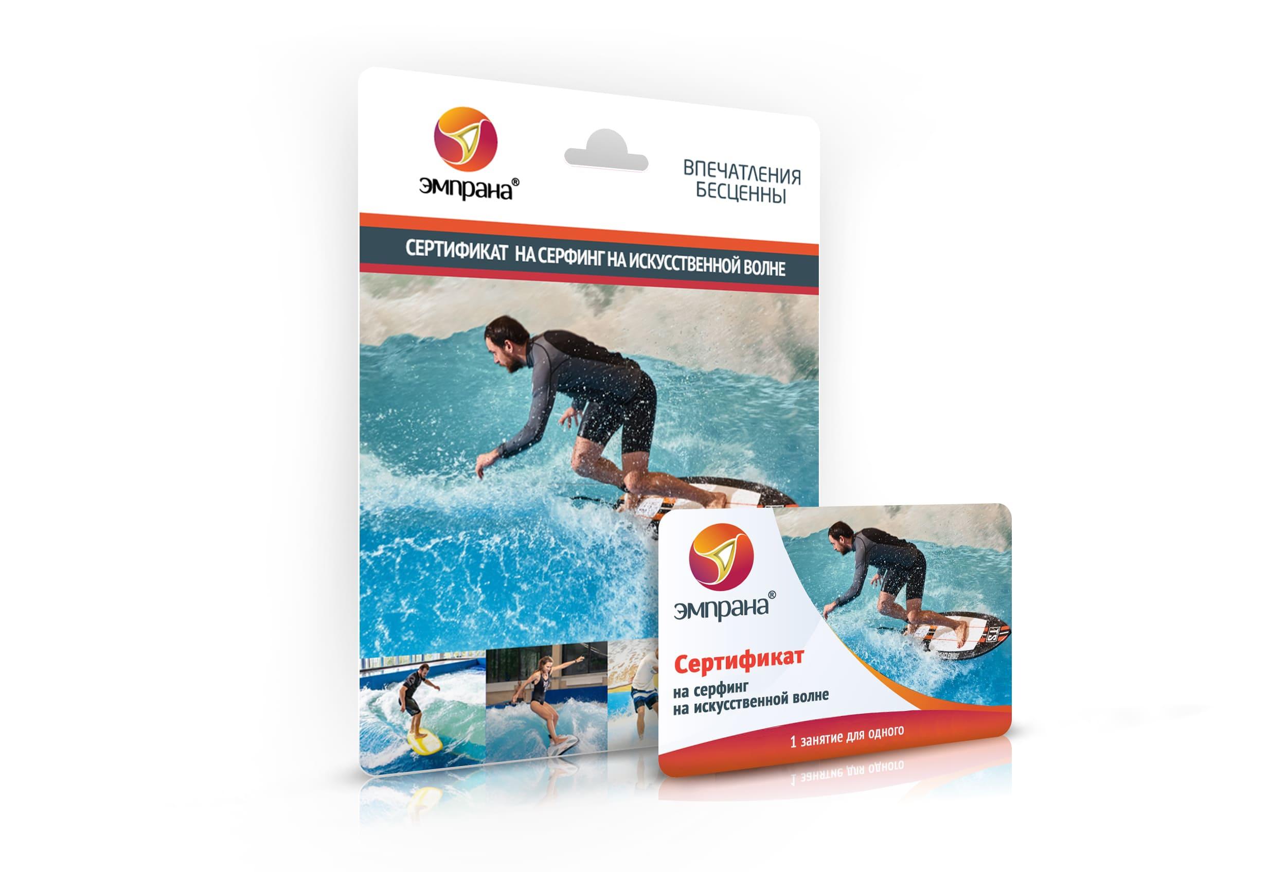 Сертификат на серфинг на искусственной волне