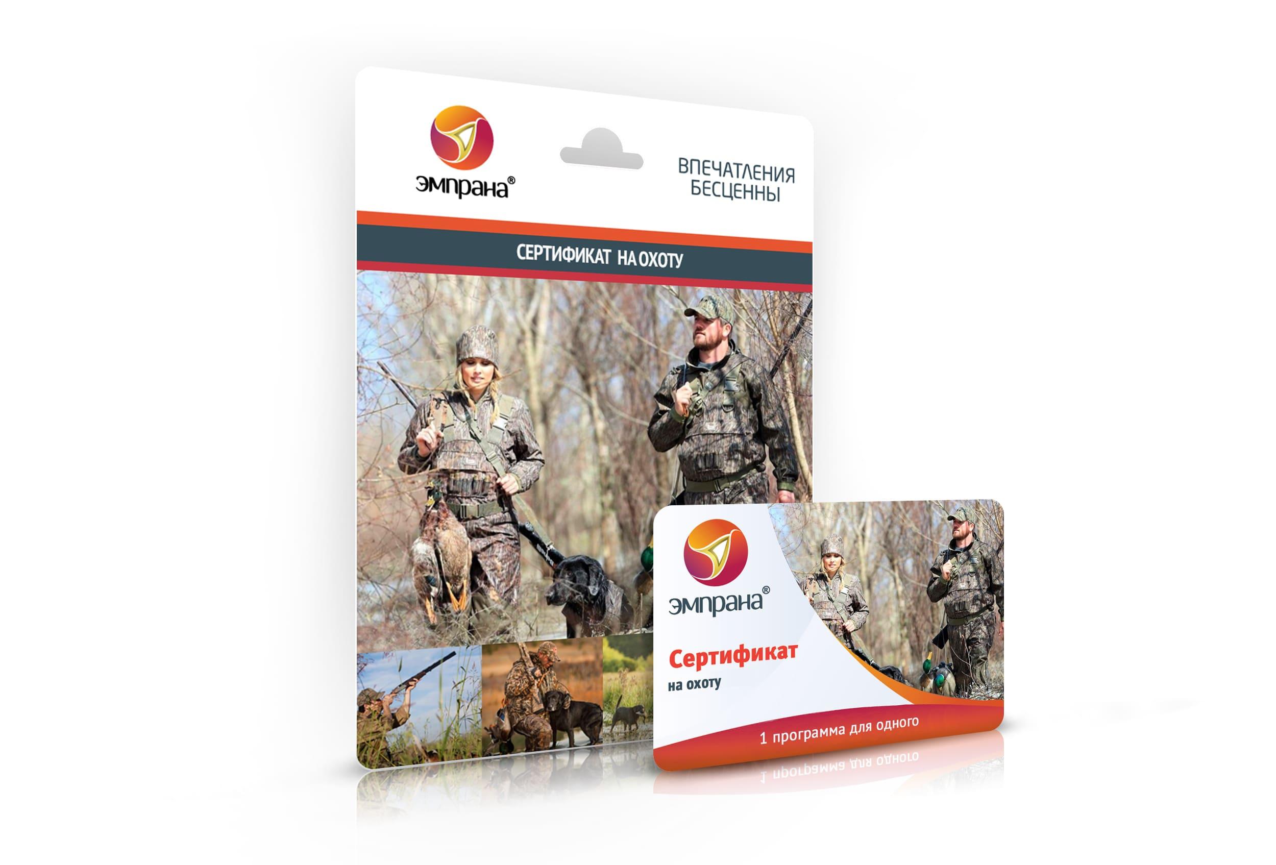 Сертификат на охоту