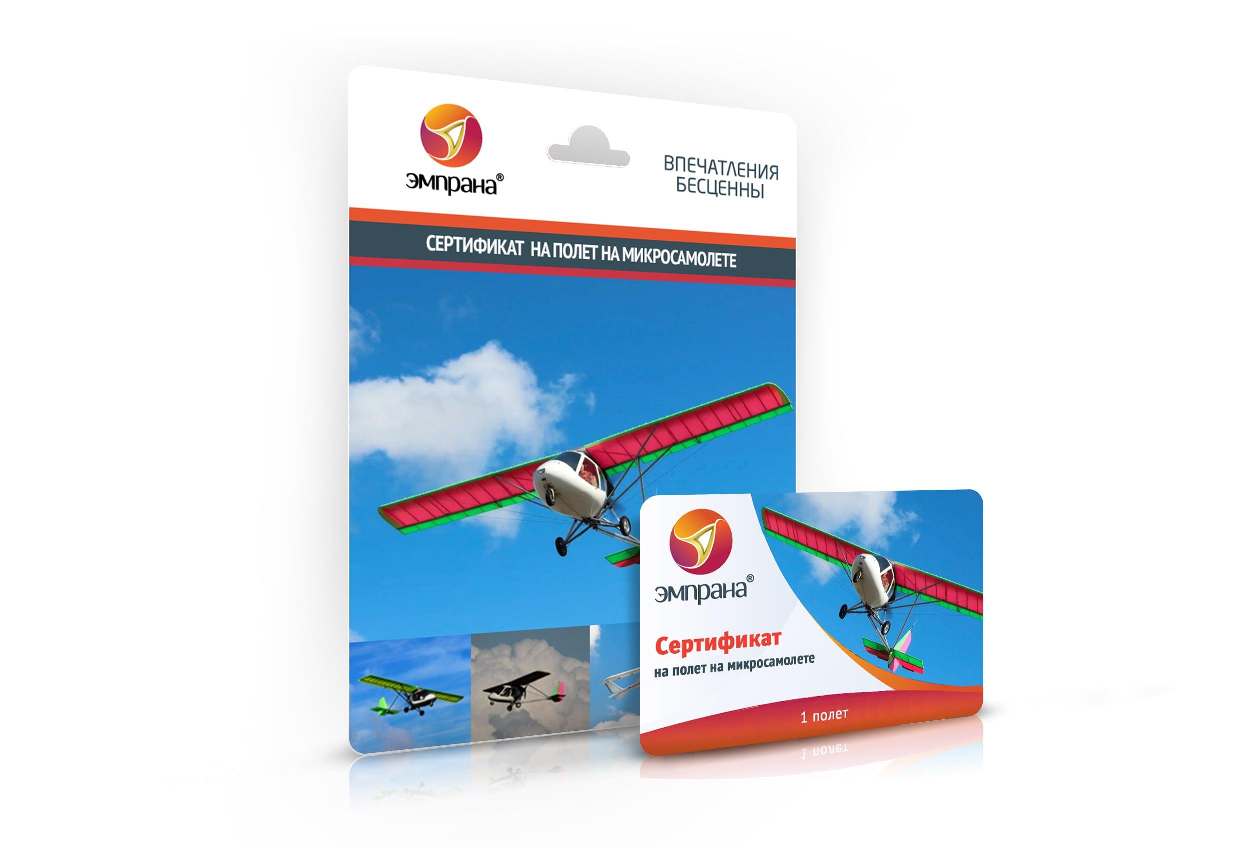 Сертификат на полет на микросамолете