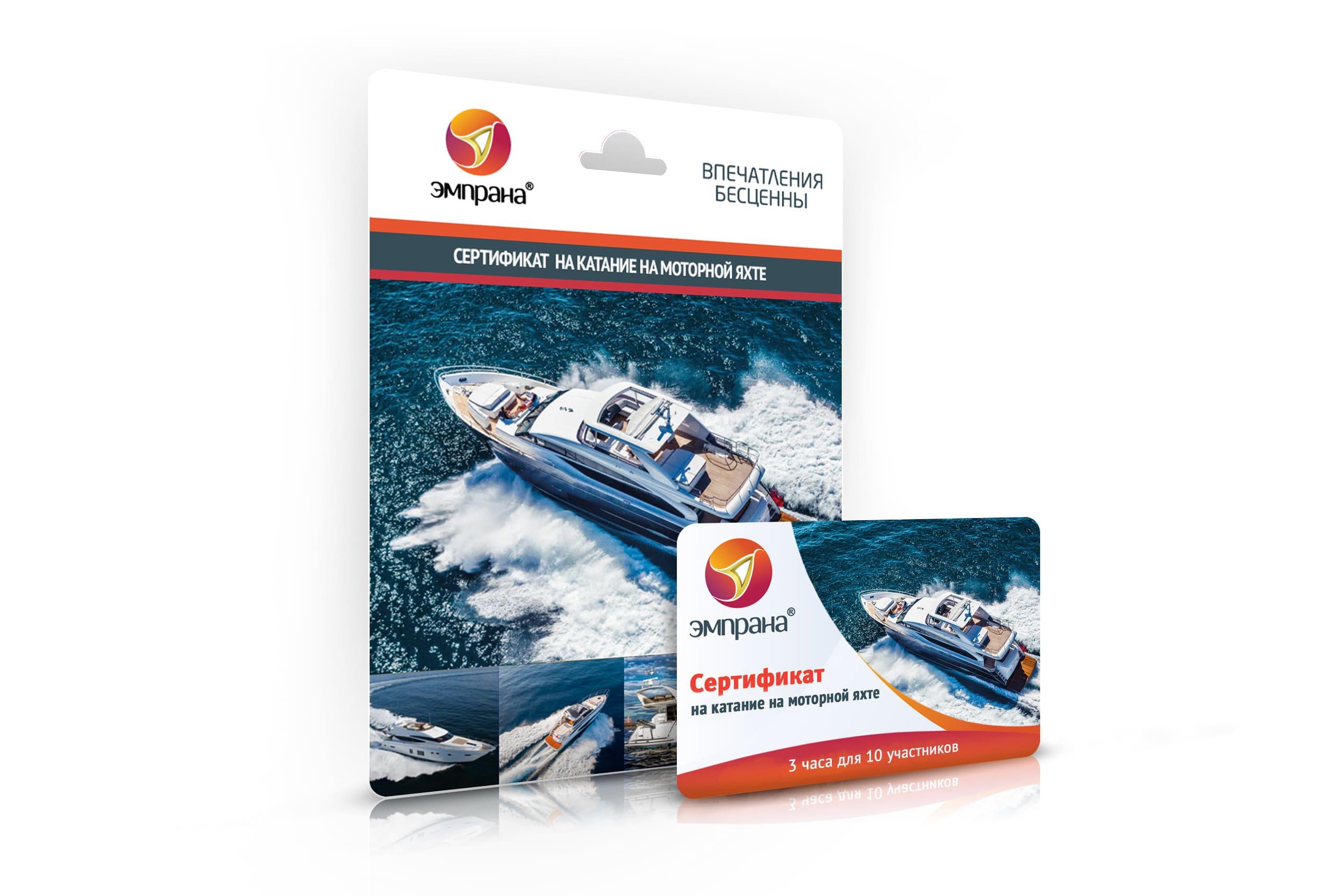 Сертификат на катание на моторной яхте