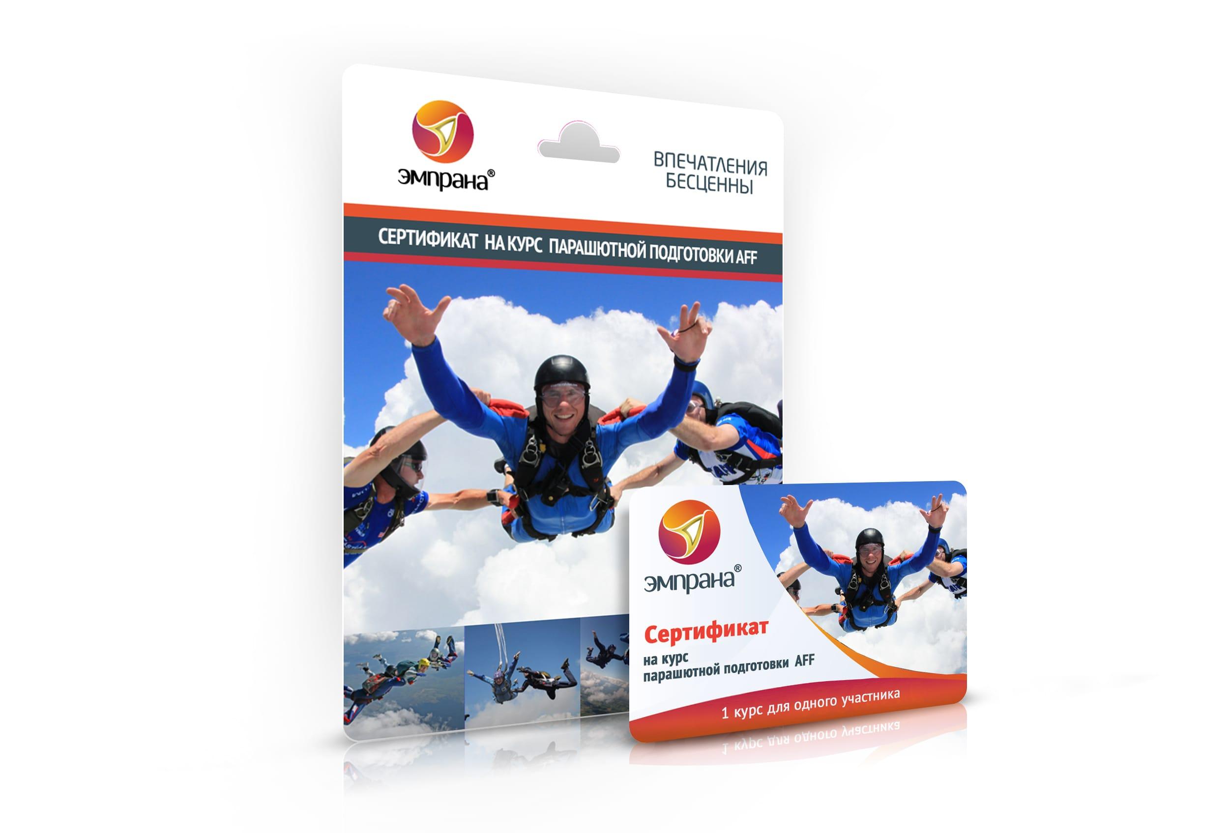 Сертификат на курс парашютной подготовки  AFF