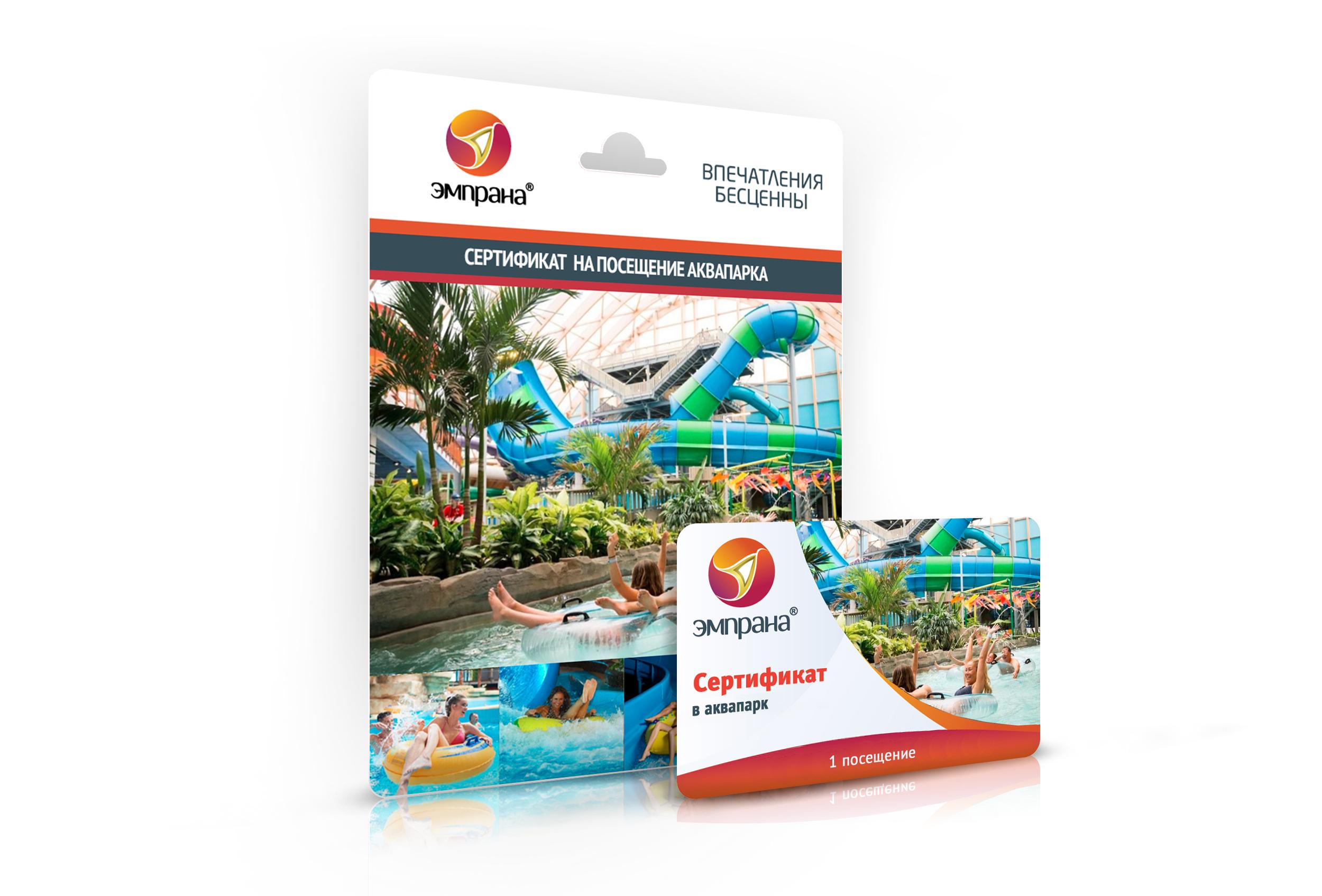 Сертификат в аквапарк